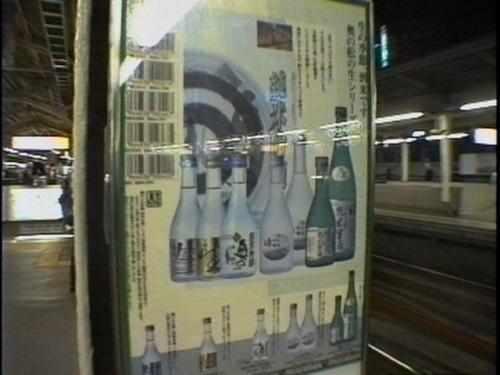 In Tokyo: Anzeige für Sake irgendwo am Bahnsteig einer Bahnlinie. Vielleicht Chuo-Line.